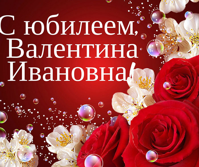 Валентин с юбилеем